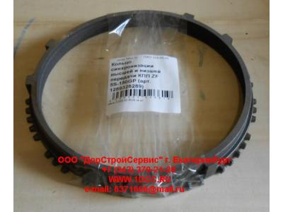 Кольцо синхронизации высшей и низшей передачи КПП ZF 5S-111GP, 4S-130GP КПП (Коробки переключения передач) 1269328289 фото 1 Благовещенск