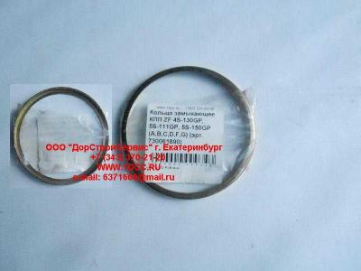 Кольцо замыкающее КПП ZF 4S-130GP, 5S-111GP, 5S-150GP (A,B,C,D,F,G) КПП (Коробки переключения передач) 730061890 фото 1 Благовещенск