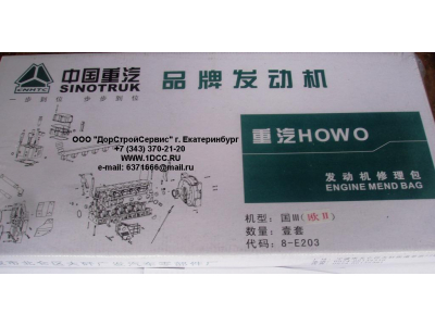 Комплект прокладок на двигатель H2 CREATEK CREATEK 61560010701/CK фото 1 Благовещенск