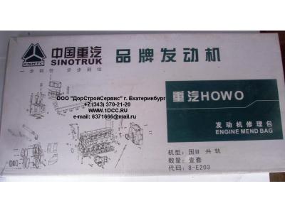 Комплект прокладок на двигатель H3 HOWO (ХОВО) WD615E3-XLB фото 1 Благовещенск