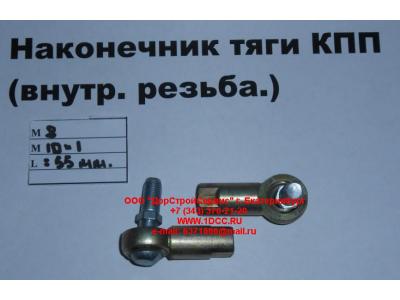 Наконечник тяги КПП правый (внутренняя резьба) М8х1,0, М10х1 SHAANXI / Shacman (ШАНКСИ / Шакман)  фото 1 Благовещенск