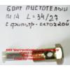 Болт пустотелый М14 с фильтр-сеткой (штуцер топливный) H HOWO (ХОВО) 90003962612 фото 2 Благовещенск