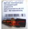 Датчик температуры охлаждающей жидкости (двухконтактный) H3 HOWO (ХОВО) R61540090005 фото 3 Благовещенск